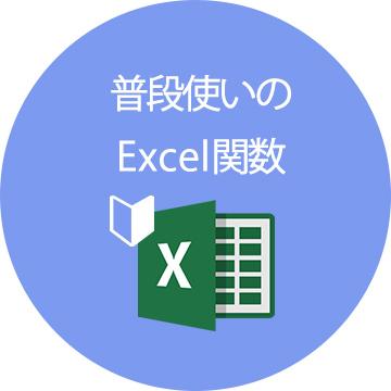 普段使いのExcel関数画像-青丸