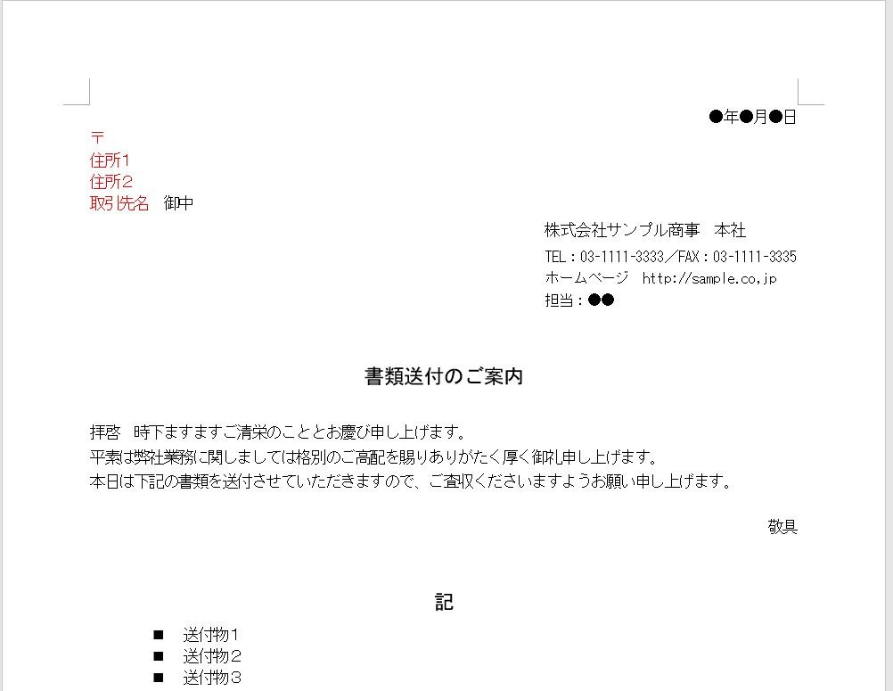 書類送付状の画像