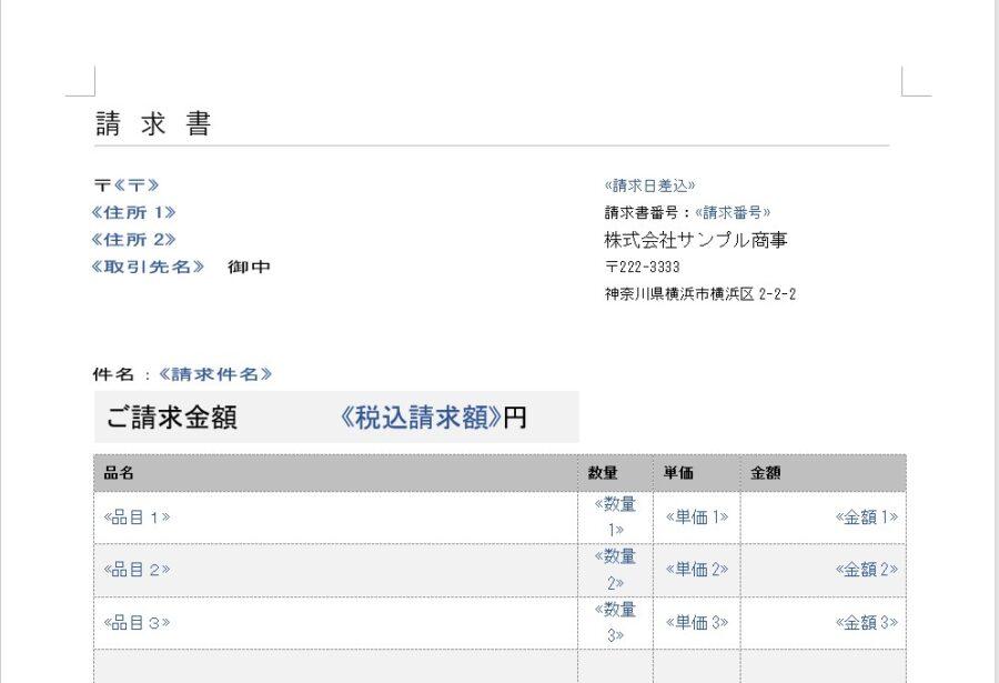 【サンプル】差込印刷で作る請求書フォーム