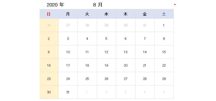 Excelカレンダー(A4 2ヶ月分表示)